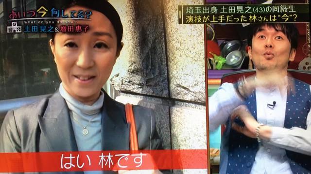 テレビ朝日/あいつ、今何してる?より引用