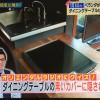 【ヒルナンデス】1級建築士の中村雅子さんの家!ベランダ リビング キッチン5月17日