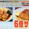 角煮の作り方!豚バラ肉と高野豆腐で♡【ヒルナンデス】クックパッドヘルシー節約レシピ