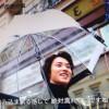 【アナザースカイ】山崎賢人&二階堂ふみがイギリスロンドンで買った傘はフルトンというブランド!日本ではどこで買える?場所&通販