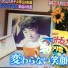 山崎圭一(やまざきけいいち)は武田久美子の禁断の恋の相手!【7時にあいましょうSP】少年ダンスグループビッグマンモス 画像