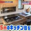 【ヒルナンデス】浜内千波さんのこだわりのキッチン台&冷蔵庫