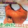 元おニャン子友田麻美子さんが人気バッグデザイナーで成功!【爆報THEフライデー】