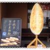 【松島 観光】仙台名物!阿部蒲鉾で笹かま手焼き体験をしてきたよ。